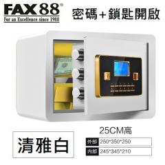 FAX88 專業夾萬/保險箱 典雅系列 清雅白 #114365