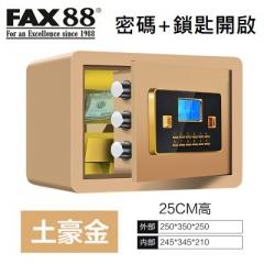 FAX88 專業夾萬 典雅系列 土豪金 #114367