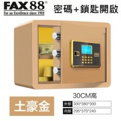FAX88 專業夾萬/保險箱 典雅系列 可放A4文件 土豪金