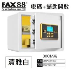 FAX88 專業夾萬 典雅系列 可放A4文件 清雅白