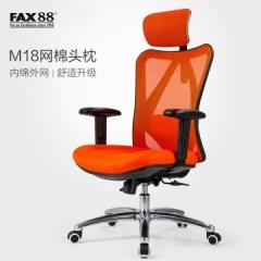 FAX88 人體工學電腦椅 M18 橙色升降扶手+頭枕
