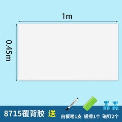 磁性軟白板牆貼掛式辦公家用軟鐵白板紙可擦寫白板自粘背膠 帶膠(450*1000mm)