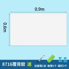 磁性軟白板牆貼掛式辦公家用軟鐵白板紙可擦寫白板自粘背膠 帶膠(600*900mm)