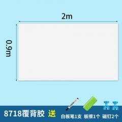 磁性軟白板牆貼掛式辦公家用軟鐵白板紙可擦寫白板自粘背膠 帶膠(900*2000mm)