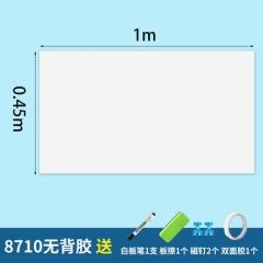 磁性軟白板牆貼掛式辦公家用軟鐵白板紙可擦寫白板自粘背膠 無膠(450*1000mm)
