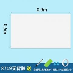 磁性軟白板牆貼掛式辦公家用軟鐵白板紙可擦寫白板自粘背膠 無膠(600*900mm)