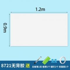 磁性軟白板牆貼掛式辦公家用軟鐵白板紙可擦寫白板自粘背膠 無膠(900*1200mm)