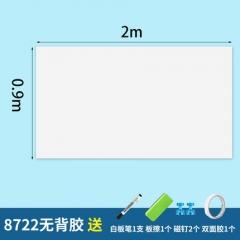 磁性軟白板牆貼掛式辦公家用軟鐵白板紙可擦寫白板自粘背膠 無膠(900*2000mm)