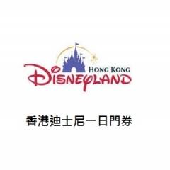 香港迪士尼一日門券 須登記換領