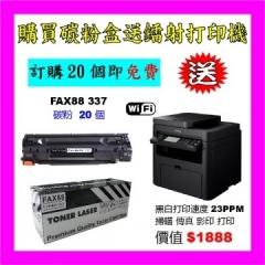 買碳粉20個送 Canon MF237w 打印機優惠