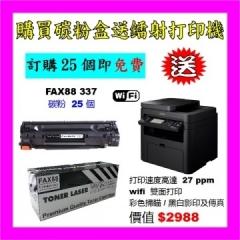 (停產請參考MF269DW)買碳粉25個送 Canon MF249dw 打印機優惠