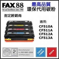FAX88 (代用) (HP)  M181FW 環保碳粉 CF510A Black