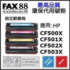 FAX88 (代用) (HP) M281FDW 環保碳粉 CF500X Black