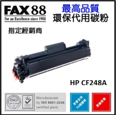 FAX88 (代用) (HP) CF248A 環保碳粉 CF248A 1個裝