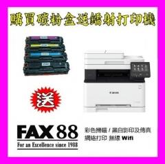 買碳粉送 Canon MF635cx打印機優惠