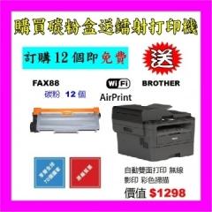 買碳粉送 Brother DCP-L2550DW 打印機優惠