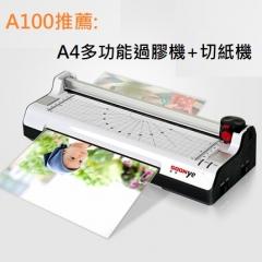A4/A3  多功能過膠機+切紙機 A4過膠+切紙