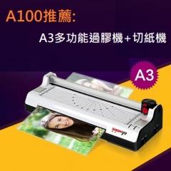 A4/A3  多功能過膠機+切紙機 A3過膠+切紙