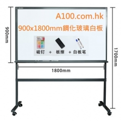 防爆鋼化玻璃白板 連腳架 900x1800mm