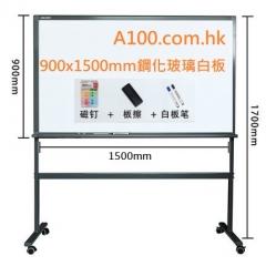 防爆鋼化玻璃白板 連腳架 900x1500mm