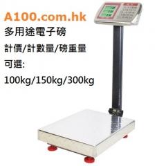 多用途座地電子磅 磅重 計價 計數量 防水 不繡鋼 100克-300kg