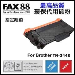 FAX88 (代用) (Brother) TN-3448 環保碳粉 8K TN-3448 8個裝