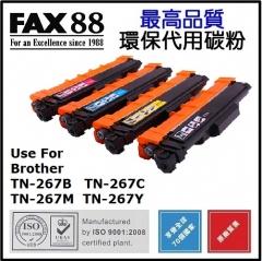 FAX88 (代用) (Brother) TN-267 Toner 代用碳粉 TN-267四色裝1套