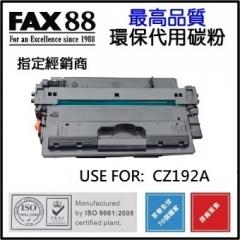 FAX88 (代用) (HP) CZ192A 環保碳粉 12K/個 1個裝