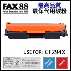 FAX88 (代用) (HP) CF294X 環保碳粉 1個裝