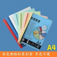 A100 熱溶 釘裝封套 熱熔封套 1mm 50個/盒