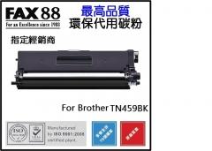 FAX88 (代用) (Brother) TN459 環保碳粉 TN459BK