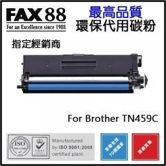 FAX88 (代用) (Brother) TN459 環保碳粉 TN459C