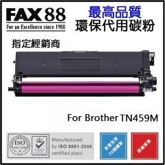FAX88 (代用) (Brother) TN459 環保碳粉 TN459M