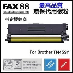 FAX88 (代用) (Brother) TN459 環保碳粉 TN459Y