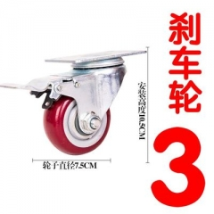 多用途手推車輪 膠車輪 3寸可停車輪 1個