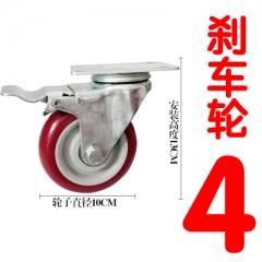 多用途手推車輪 膠車輪 4寸可停車輪 1個