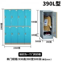 膠更衣櫃 39x50x93cm