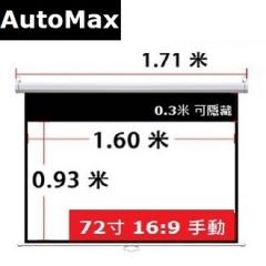 AUTOMAX 超清手動投影幕 72吋 16:9