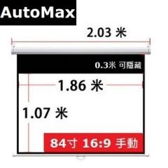 AUTOMAX 超清手動投影幕 84吋 16:9