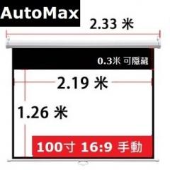 AUTOMAX 超清手動投影幕 100吋 16:9