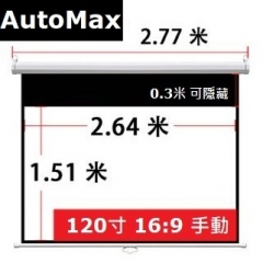 AUTOMAX 超清手動投影幕 120吋 16:9