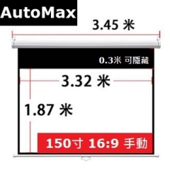 AUTOMAX 超清手動投影幕 150吋 16:9