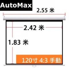 AUTOMAX  超清手動投影幕 4:3 120吋