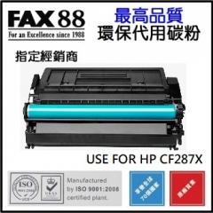 FAX88 (代用) (HP) CF287X 環保碳粉 18K