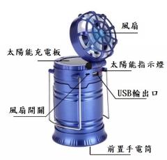 A100 太陽能充電應急燈 藍色+風扇 #115861