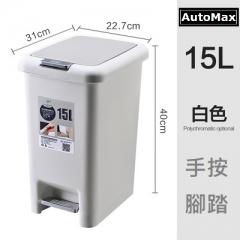 Automax 腳踏式垃圾桶 白色 W4225 4022 22濶x31深x40cm高