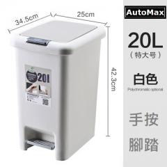 Automax 腳踏式垃圾桶 白色 W4225 4225 25濶x34深x42cm高