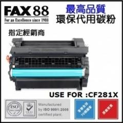 FAX88 HP CF281X 代用/環保碳粉 25K