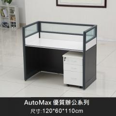 AutoMax 辦公桌 推櫃 屏封套裝 1人位+推櫃+屏封