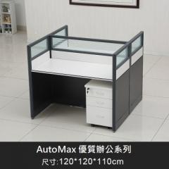AutoMax 辦公桌 推櫃 屏封套裝 2人位+推櫃+屏封對面